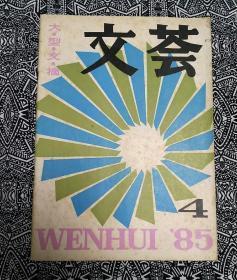 《文荟》(1985年第4期)
