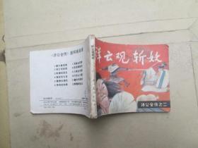 连环画 :祥云观斩妖:(济公全传之二).
