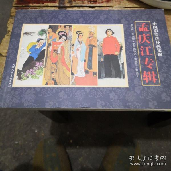 中国彩绘连环画集锦:孟庆江专辑