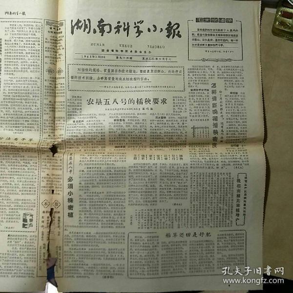 湖南科技小报1965年7月15日