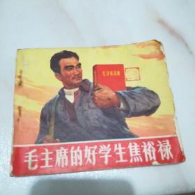 【连环画】毛主席的好学生焦裕禄(2版1印)