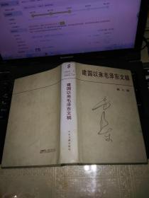 建国以来毛泽东文稿8(第八册)32开精装私藏