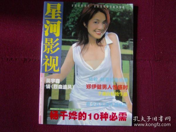 星河影视2002年第8期
