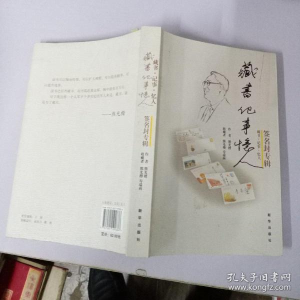 红色签名   藏书.记事.忆人:签名封专辑   熊光楷签名 上款向守志上将