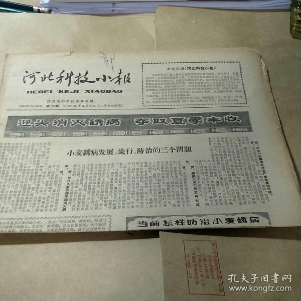 河北科技小报1965年2月26日【怎样施行骡马结症掏结手术】