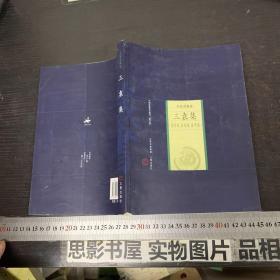 中国家庭基本藏书·名家选集卷:三袁集