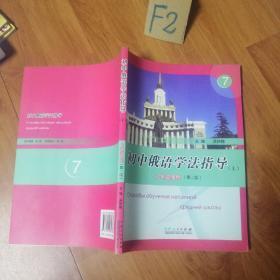 初中俄语学法指导。七年级使用  第二版  上册。