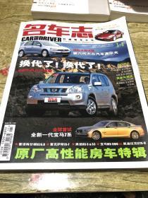 名车志2008-11