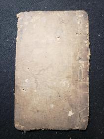 道家手抄本《祭文全本》尾页有《请四官财神》小字,内容较多,21个筒子页,有咸丰年号