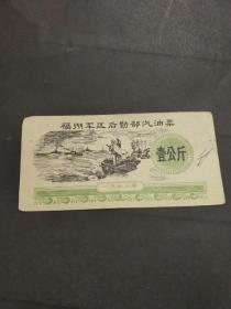 部队粮油票证文革军队票证1973年福州军区后勤部汽油票1壹公斤--稀少边疆海岛战士放哨