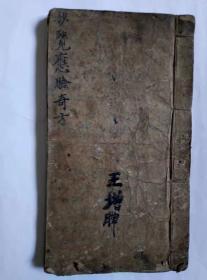 中医手抄本,抄览应验奇方,全一册,大开本
