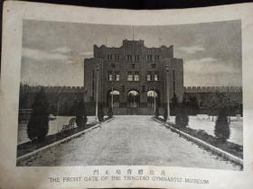 民國時被日軍占領青島后,所拍攝的城市照片圖集
