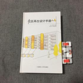 住区再生设计手册