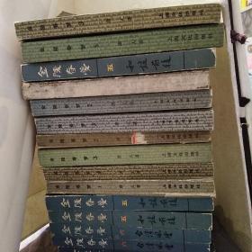 金陵春梦,老旧书,不成套,二手旧书,售出不退。通走6.9元一本。书脊看不清的那一本是第一集。通走包邮,单买邮费自理。标的是一本的价格。共15本。一起买包邮,单买不包邮。