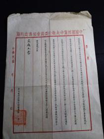 中国国民党中央执行委员会秘书处用牋