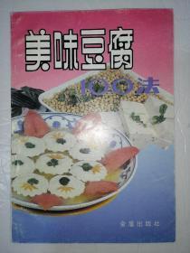 美味豆腐100法