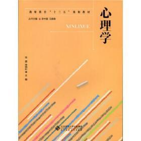 心理学 北京师范大学出版社  9787303193769