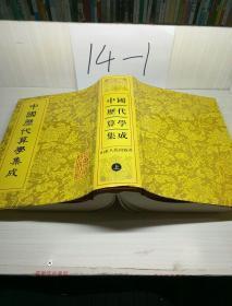 中国历代算学集成(上)