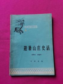 (中国历史小丛书) 避暑山庄史话