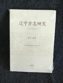 辽宁方志研究  第一辑