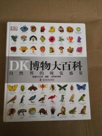 DK博物大百科 自然界的视觉盛宴 科学普及出版社 9787110092743