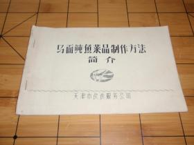 《马面鲀鱼菜品制作方法简介》铅印横版,私藏内无勾画 060125
