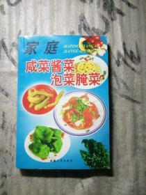 家庭咸菜酱菜泡菜腌菜