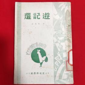 游记选(民国三十六年港一版)【32开本见图】