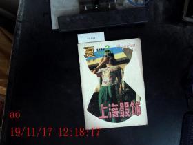 上海服饰夏 1992.2