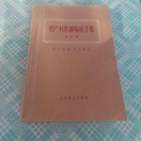 妇产科医师临床手册 【增订本】
