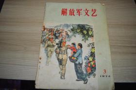 解放军文艺 1974 3