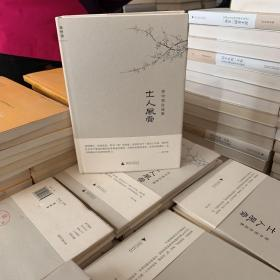 士人风骨:资中筠自选集之三  正版图书
