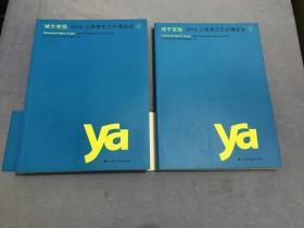 城市变线 2016上海青年艺术博览会(全上下册)