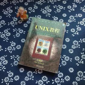 UNIX教程/计算机科学丛书