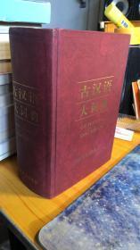 古汉语大词典