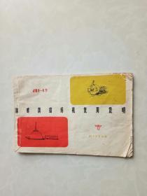 蜜蜂牌缝纫机使用说明JB1-1