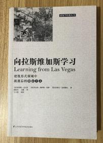 向拉斯维加斯学习(建筑设计经典译丛)Learning from Las Vegas 978-7-5537-8548-6