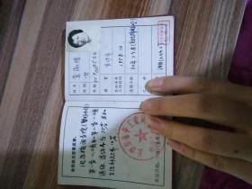 中华人民共和国公安人退休证1