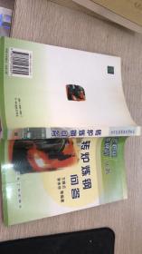 冶金职业技能培训丛书:转炉炼钢问答