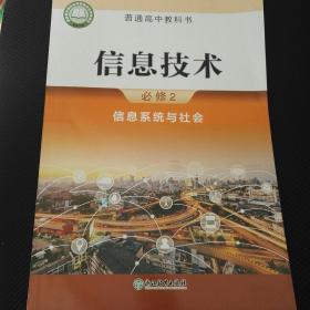 信息技术必修2信息系统与社会(最新版)