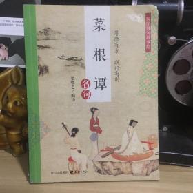 国学名句故事绘:菜根谭名句