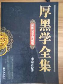 厚黑学全集(插图足本典藏版)