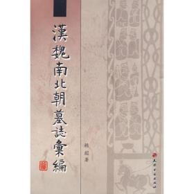 汉魏南北朝墓志汇编 (全一册)