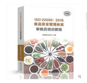 新书 ISO22000:2018食品安全管理体系审核员培训教程