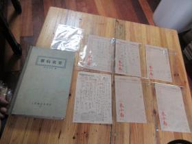 朱小南家里出的处方单,共六张,还有张,行票,,,还有一本书<杂病广要>朱小南(1901-1974年),原名鹤鸣,