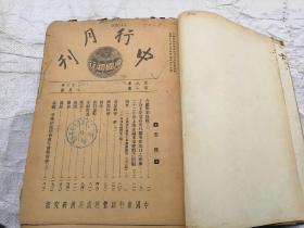 中行月刊--中国银行(中国银行总管理处经济研究室)第九卷第一期至第六期