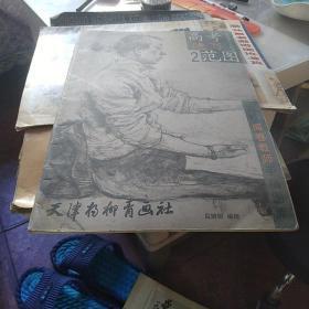 高考速写范图.2——高校阅卷教师手稿图库