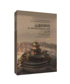 """远逝的辉煌:数字圆明园建筑园林研究与保护(DVD)(""""十三五""""国家重点音像出版物出版规划项目)"""