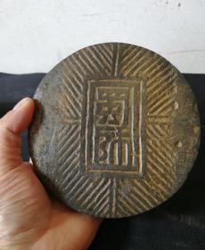 古砖蜀师砚