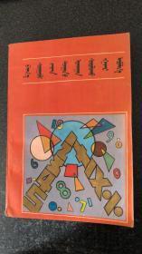 小学数学学习手册 蒙文版